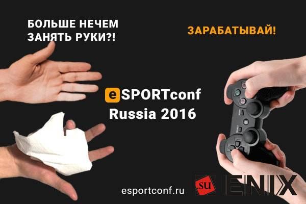 Мировой и российский опыт киберспортивных ставок