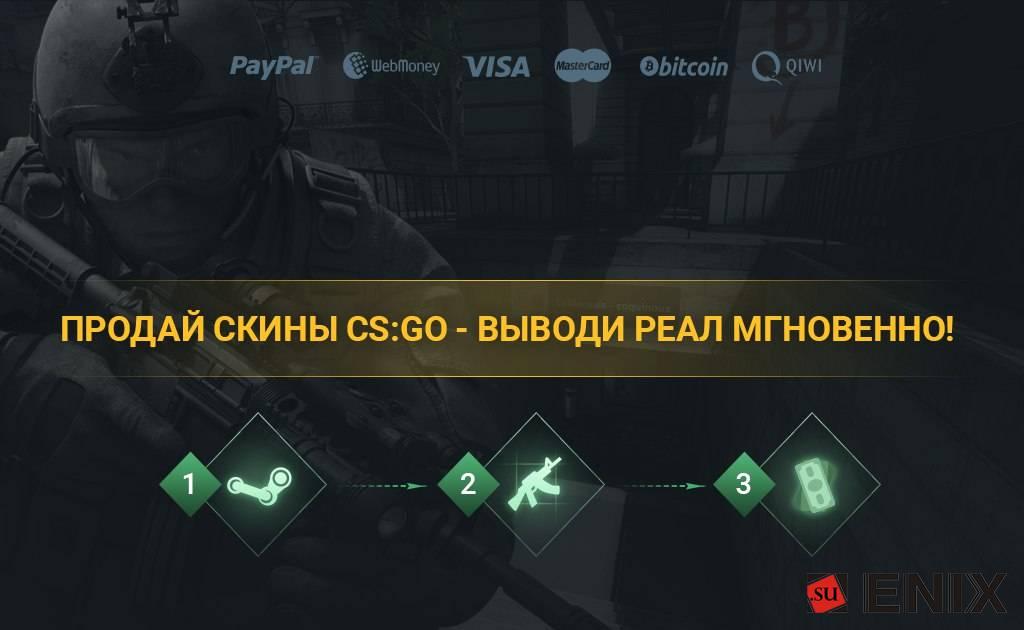 Кс го казино как вывести казино играть на рубли онлайн рулетка