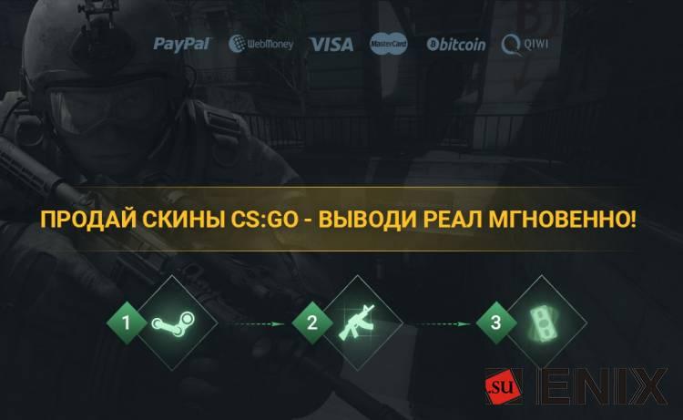 Как вывести деньги со Steam? Продаем скины CS:GO.