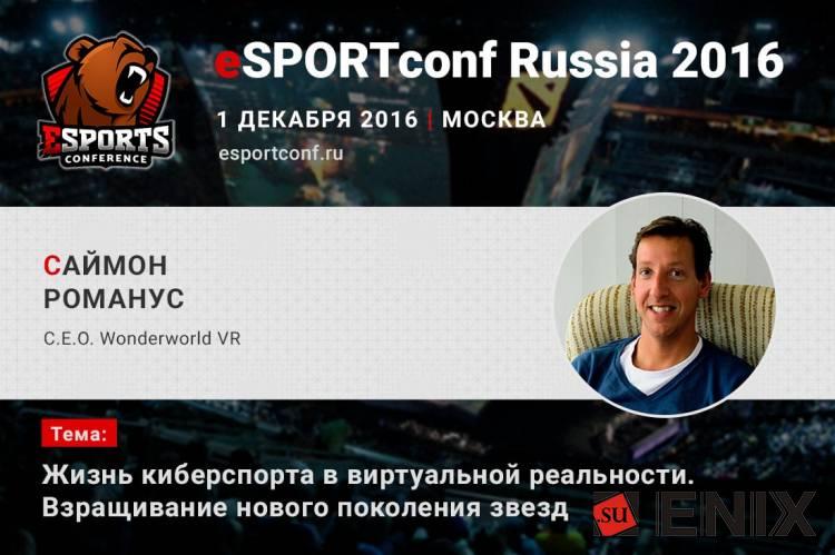 На eSPORTconf Russia 2016 выступит C.E.O. компании Wonderworld VR