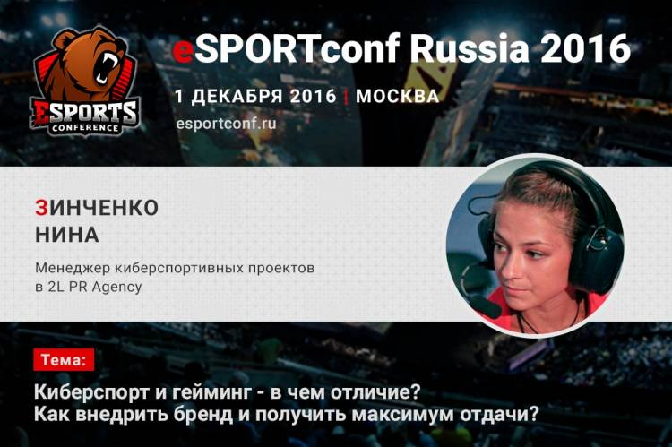На eSPORTconf Russia выступит Нина Зинченко – PR-менеджер киберспортивных проектов в 2L PR Agency