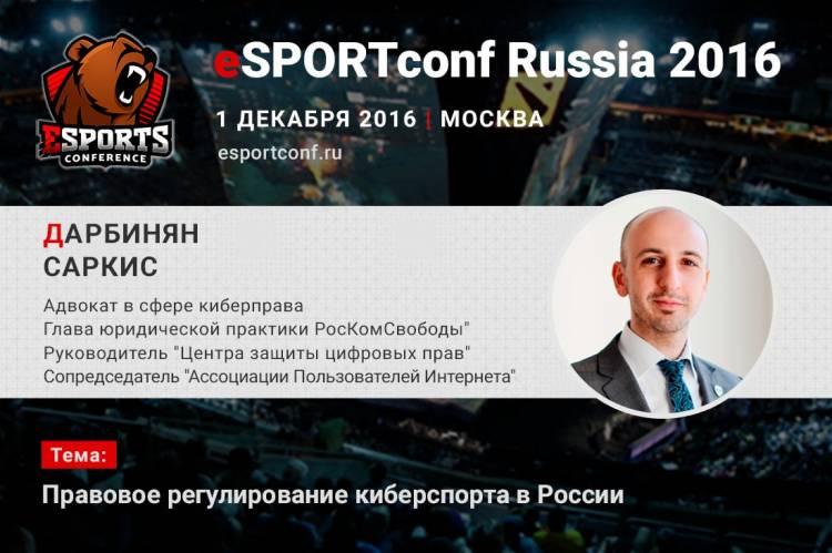 На eSPORTconf Саркис Дарбинян расскажет о правовом регулировании киберспорта в РФ