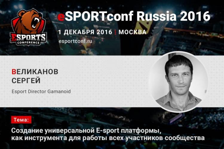 На eSPORTconf Russia выступит Esport Director Gamanoid Сергей Великанов